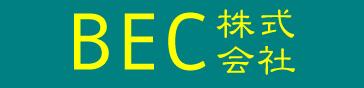 BEC株式会社